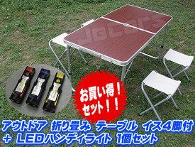 新品未使用品!アウトドア 折り畳み テーブル 高さ3段階調整可能折り畳みイス4脚付きLEDハンディライト1個付きお得なセット