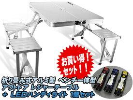 新品未使用品!アウトドア レジャーテーブル 折り畳み式 アルミ製 ベンチ一体型LEDハンディライト2個付きお得なセット