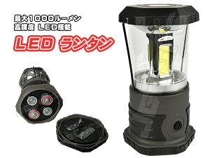 LED ランタン ライト 照明 高輝度 1000ルーメン夜間の作業灯にも使えます。明るさ4段階調節機能付き