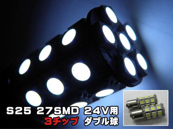 激光・汎用LEDバルブ【ダブル球】24V用☆S25・27灯SMD金付☆2個セット♪