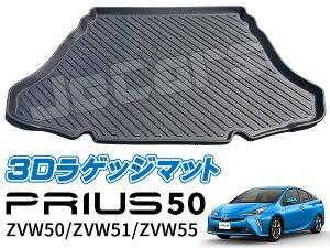 プリウス 50 ZVW50 ZVW51 ZVW55立体成型 3D ラゲッジマット ラゲッジトレートランクトレー スペアタイヤ装着車用