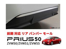 プリウス 50系リア バンパー ガーニッシュ トリム モールステンレス製 鏡面仕上げ ZVW50 ZVW51 ZVW55 前期 後期