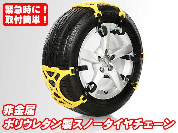 送料無料タイヤチェーン 非金属 簡単装着軽量コンパクト 路面凍結 緊急時に