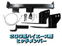 ハイエース200系 ヒッチメンバー標準ボディ用ヒッチメンバー1型〜現行型まで
