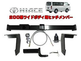 ハイエース200系 ヒッチメンバーワイドボディ用ヒッチメンバー1型〜現行型まで