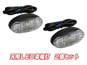 汎用 LED 車幅灯 フェンダーマーカー 小 2個セットトレーラー トラック バス キャンピングカーなどに