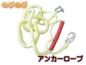 新品未使用!のびのびアンカーロープ!ロープ 2色選択有♪
