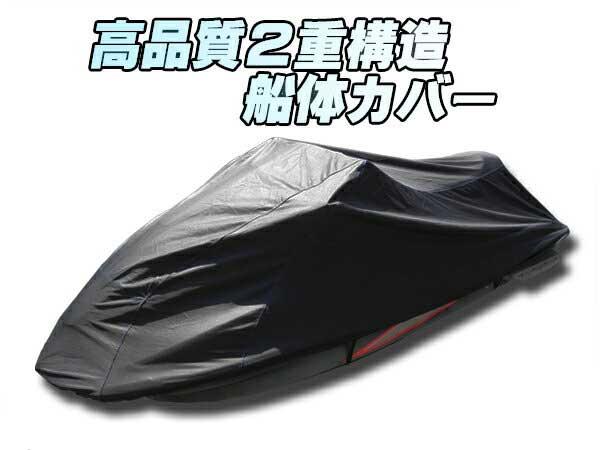 高品質!ヤマハ 2012年〜FX・HO・SHO・クルーザー専用船体カバー!