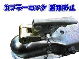 ゴールド仕上げ!鍵式カプラーロック!鍵・2個付き♪トレーラー用!