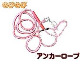 新品未使用!のびのびアンカーロープ!ロープ 2色選択有♪ psi