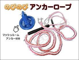 新品未使用!のびのびアンカーロープ・マッシュルームアンカーセット!ロープ 2色選択有♪