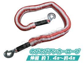 新品未使用!のびのびアンカーロープ!伸縮 約1.4m〜約4m