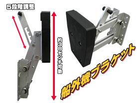 船外機ブラケット!エンジン補機【アルミ製】