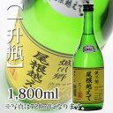 城川郷「尾根越えて」1800ml【専用箱入】(日本酒/中城本家酒造)