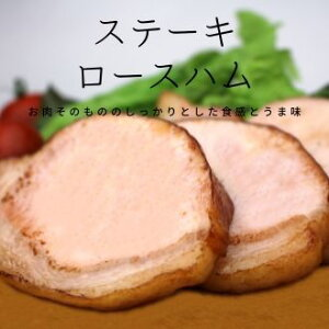 【冷凍肉は使用しておりません】愛媛県産豚を使用。ステーキロースハム