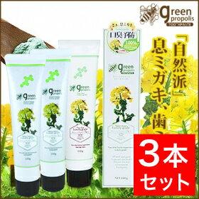 【延長セール★半額】[3個セット]グリーンプロポリストゥースペースト(100g)/「自然派」息ミガキ歯ミガキ。口臭予防グリーンプロポリス100%、安心の無添加ですてき笑顔に。やさしいペパーミントの香り。