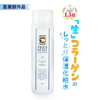 I renew it for a whitening lotion, medical use of the medical use プリエネージュプラセリッチ straight collagen lotion (for 100ml/ approximately one month) / extreme popularity! Combine a life collagen, straight placenta more luxuriously; moisture rice cake skin