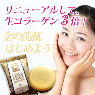 對purienejupuraseritchi純樸的膠原蛋白肥皂嘗試BABY尺寸(15g)/生膠原蛋白和純樸的胎盤,把更加天然的由來的蜂蜜,幾種香草抽出物(水分成分)混合起來。※是供嘗試使用的小索普