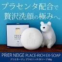 Ex soap thum01