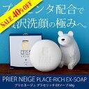 Ex soap thum01s40