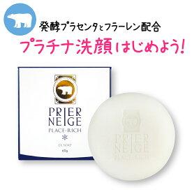 プリエネージュ プラセリッチEXソープ(60g)/プラセンタ配合で贅沢洗顔の極みへ。フラーレン、プラチナエキス、角質を柔軟にするAHA(フルーツ酸)などの美容成分に、モチモチの泡弾力をドッキング。