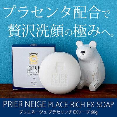 プリエネージュ プラセリッチEXソープ(60g)/プラセンタ配合で贅沢洗顔の極みへ。フラーレン、プラチナエキス、角質を柔軟にするAHA(フルーツ酸)などの美容成分に、モチモチの泡弾力をドッキング。【送料無料】