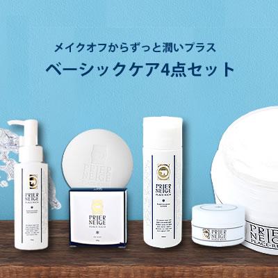 美白ベーシックケア 4点セット(クレンジングジェル+洗顔石鹸+美白化粧水+美白オールインワンゲル)【送料無料】