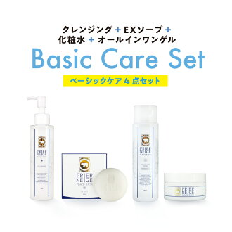 Basic care four points set (cleansing gel + face-wash soap + whitening lotion + whitening all-in-one gel)