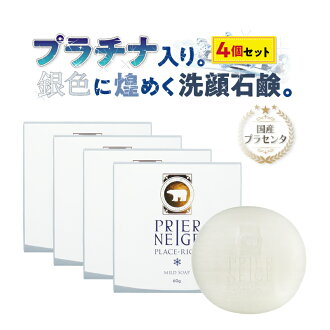 [four sets] is face-wash soap with full of the moisture by the golden balance combination of two kinds of プリエネージュプラセリッチマイルドソープ (60 g) / white bear cosmetics original humectants.