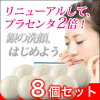 [eight sets] is face-wash soap with full of the moisture by the golden balance combination of two kinds of プリエネージュプラセリッチマイルドソープ (60 g) / white bear cosmetics original humectants.