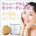 Nama-soap-thum01