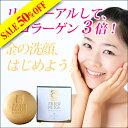 Nama soap thum01s50