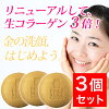 I combine more naturally derived honey, several kinds of herb extract (moisture ingredient) with プリエネージュプラセリッチ straight collagen soap (60 g) three set / straight collagen and a straight placenta.