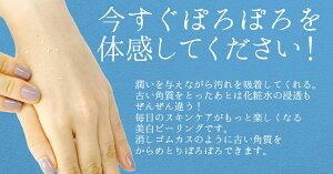 薬用ピュアホワイトポロポロジェル(シミ対策美白ピーリングジェル)