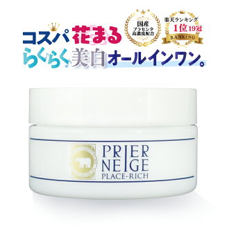 I exceed medical プリエネージュプラセリッチゲル (for 50g/ approximately one month) / total sale 400,000! The part of 7, reduction of working hours care with one placenta density 10 times all-in-one gel! The medical whitening all-in-one gel of the domestic placenta.