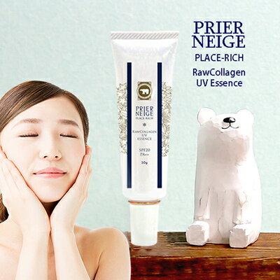 プリエネージュ プラセリッチ生コラーゲンUVエッセンス(SPF20/PA++ 30g) / さらっと使えて、しっとり潤う。気になる白浮きなし!プラセンタたっぷりお肌にうれしい美容液の日焼け止め