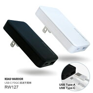 USB充電USBタップRW127|PDUSB-C超速充電器[18W/PD3.0対応QC3.0搭載自動判別2ポートUSB-A&USB-C][iPhone/iPad/Androidその他USB-C機器対応]折畳式プラグ急速充電器