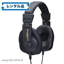クーポンで10%OFF 【レンタル】rental-SW-HP20-B リスニングユースヘッドホン【お試し 1週間 試聴機】 | 密閉型 高音質 ヘッドフォン スタジオ プロ仕様 有線 重低音 リケーブル SOUND WARRIOR サウンドウォーリア 城下工業 日本製 メーカー直販 SW-HP20-B