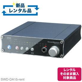 【レンタル】 高機能USB D/Aコンバーター SWD-DA15-rent【レンタルそのまま購入キャンペーン対象商品】 | SOUNDWARRIOR サウンドウォーリア SWD-DA15 オーディオ 用 DAC 高性能 日本製 お試し 試聴機