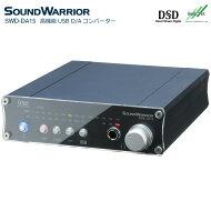 SWD-DA15高機能USBD/Aコンバーター|オーディオ用DACICES9018K2M搭載高性能SOUNDWARRIORサウンドウォーリア日本製プレゼントお祝い新生活品物ギフトおすすめ
