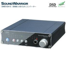 クーポンで10%OFF SWD-DA15 高機能USB D/Aコンバーター   オーディオ 用 DAC 高性能 SOUND WARRIOR サウンドウォーリア 日本製