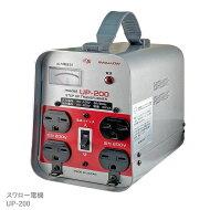 スワロー/UP-200/業務用/現場工事用/昇圧用単相単巻変圧器/アップトランス/デバイスネット/正規代理店