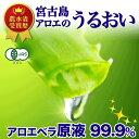 【無添加】アロエベラ 100% 原液 送料無料 沖縄 宮古島産 有機 JAS 150ml