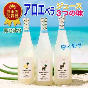 有機JAS アロエベラジュース 3種類セット(生100%・レモン風味・ライチ風味)沖縄 宮古島産 有機 JAS 各720ml【送料無料】