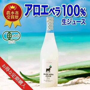 【お得な定期購入】 アロエベラジュース 100% 沖縄 宮古島産 無添加 720ml