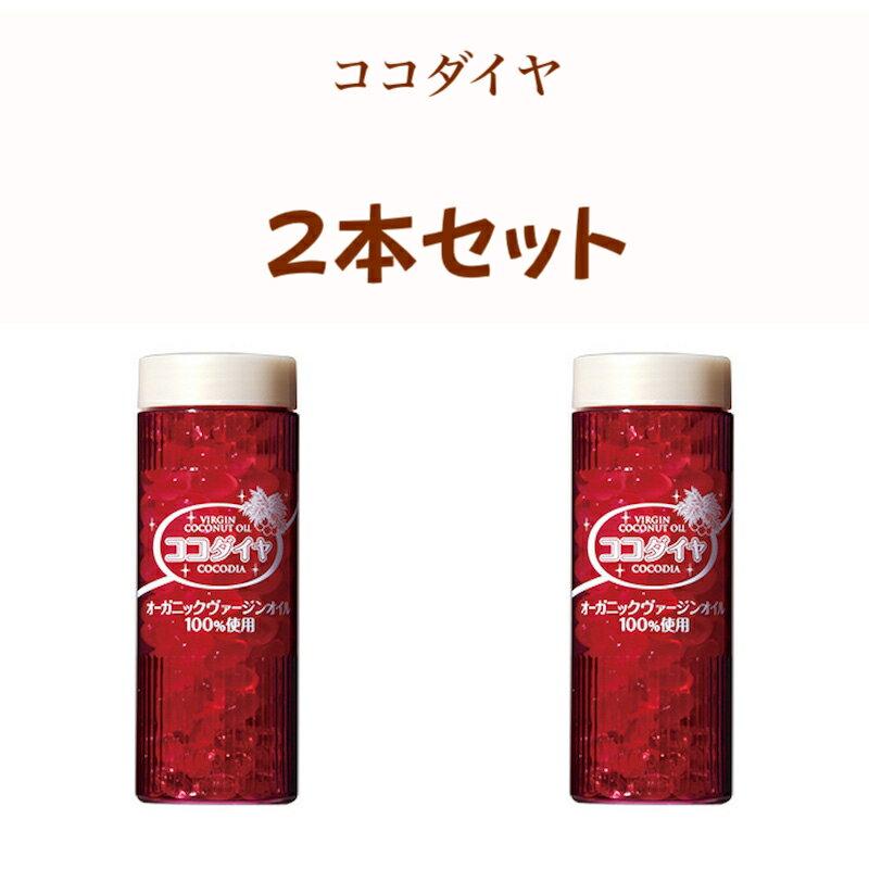 2本セット 高陽社 ココダイヤ ココナッツオイルのサプリメント 160g