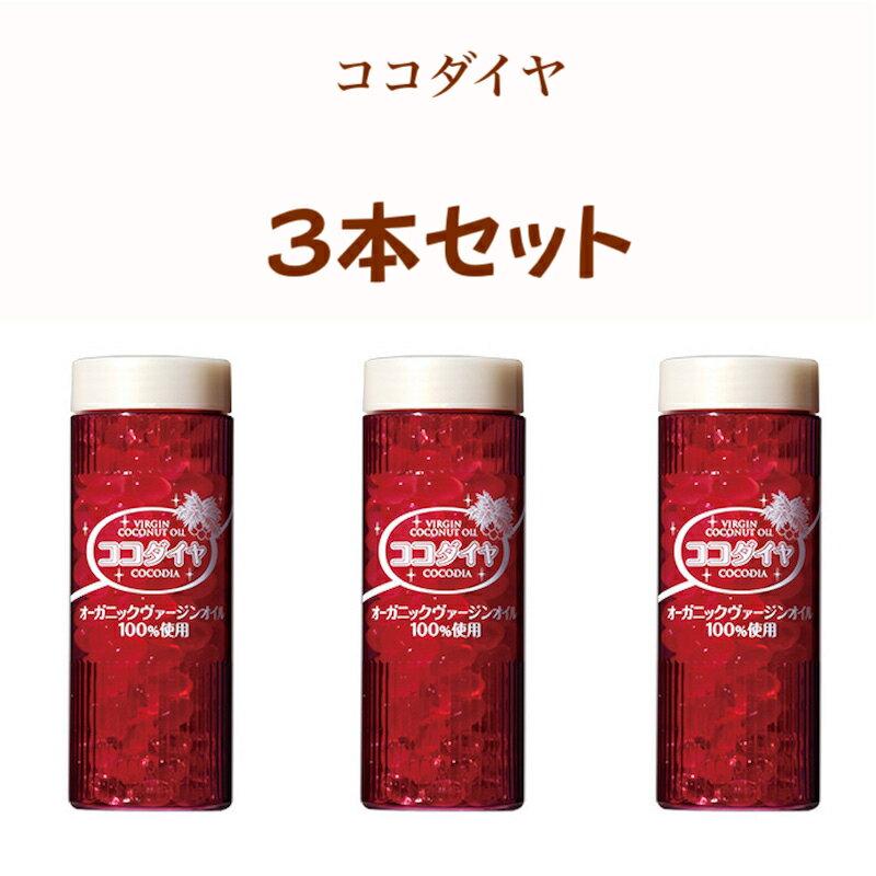 3本セット 高陽社 ココダイヤ ココナッツオイルのサプリメント 160g