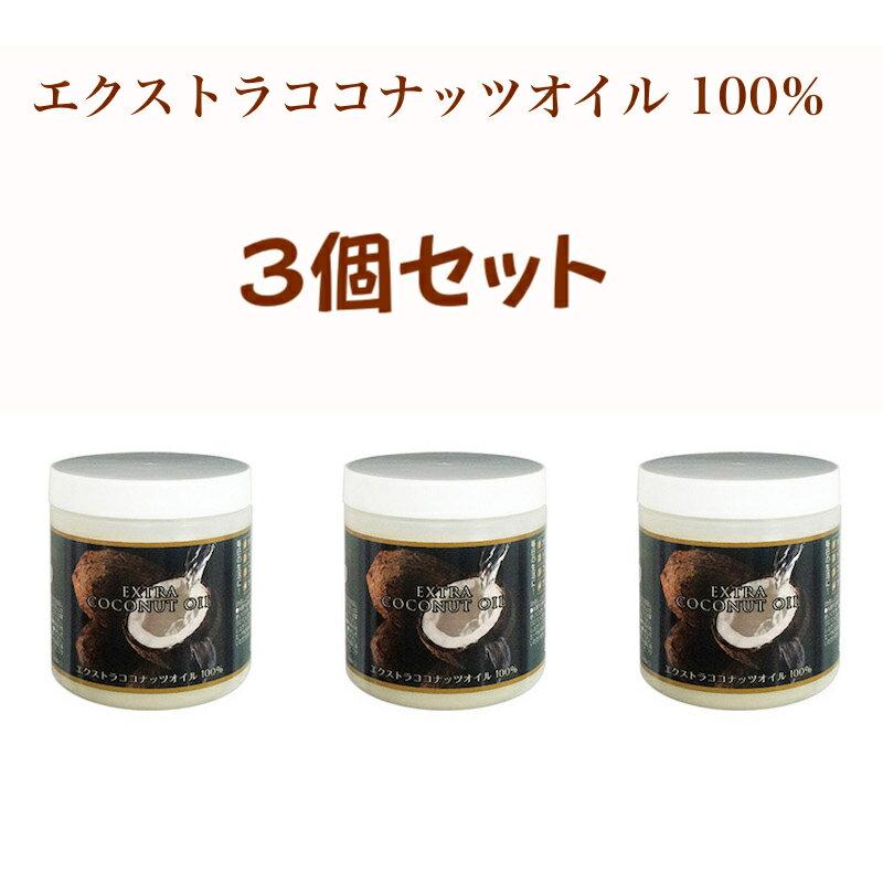 3個セット エクストラココナッツオイル 100% 高陽社 食用 480g