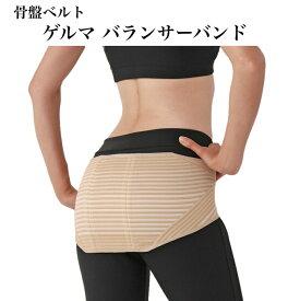 骨盤ベルト ゲルマ バランサーバンド 腰部・股関節サポート 男女兼用 M・L・LL ナカイ健康姿勢研究所
