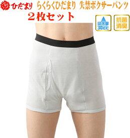失禁パンツ 2枚セット ひだまり らくらく 失禁ボクサーパンツ テイジン テビロン使用 日本製 送料無料